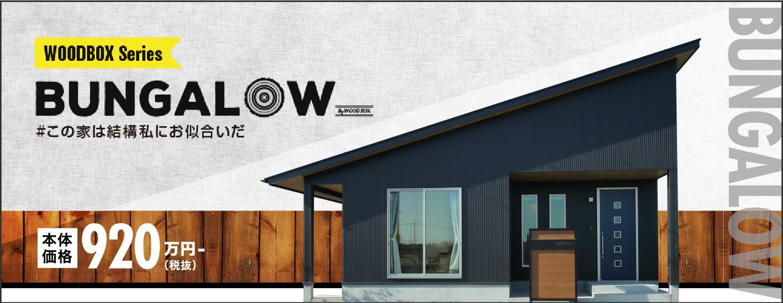 自然素材に囲まれた平屋のスローライフ「BUNGALOW」