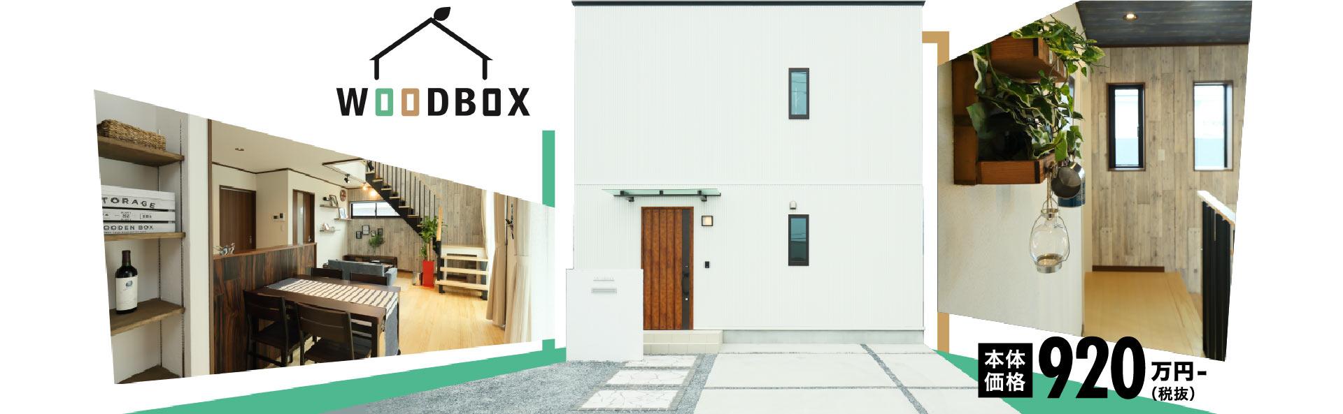ローコストでも自然素材の家。こだわりマイホームなら「WOODBOX」