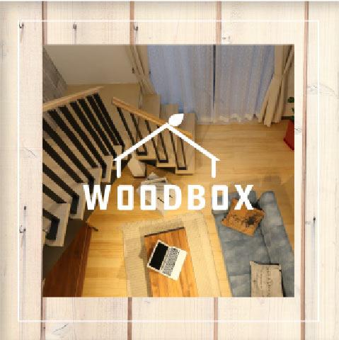 WOODBOXでつくる家のイメージ