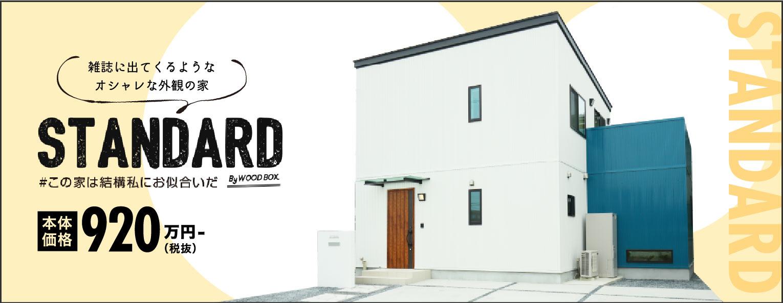 雑誌に出てくるようなオシャレな外観の家「STANDARD」